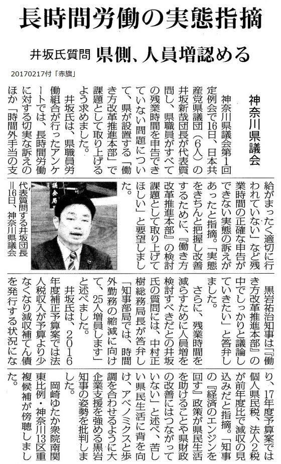 20170217井坂県議