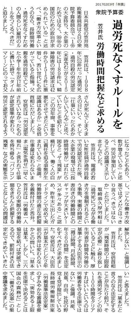 20170203笠井過労死