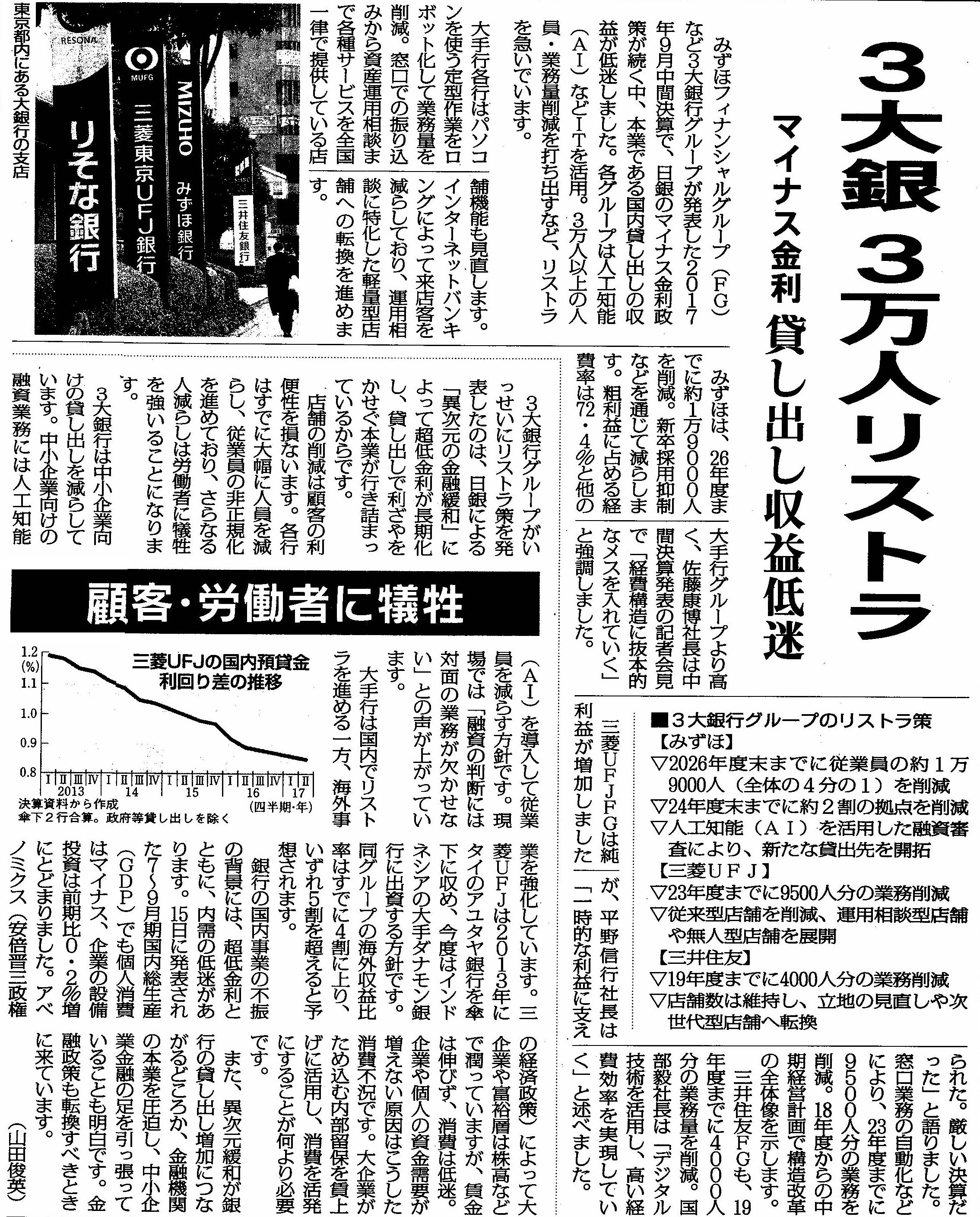三大銀行3万人リストラ計画 | 経...